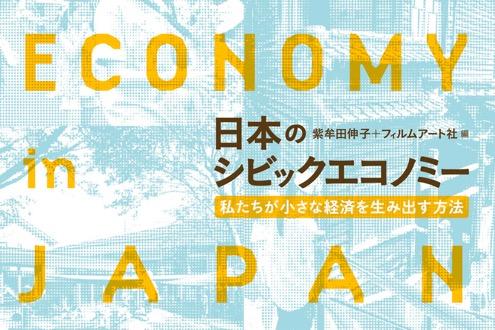日本のシビックエコノミー (1)