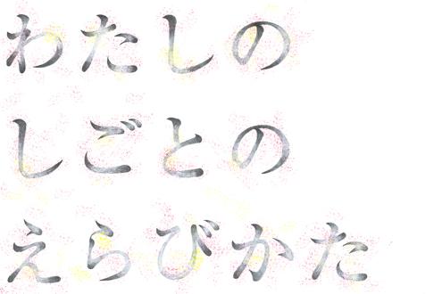watashinoshigotonoerabikata-1