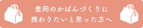豊岡カバン_banner-9