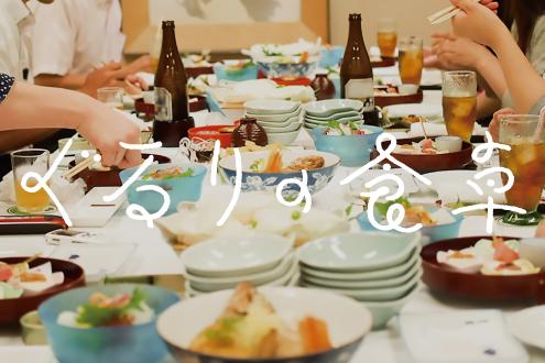ぐるりの食卓 -島根の石見食品さんと囲む-