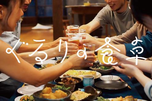 ぐるりの食卓 -島根の群言堂さんと囲む-