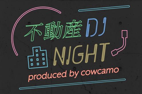 DJ_NIGHT1