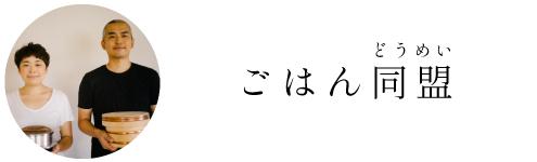 gohan_domei