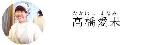 takahashimanami1