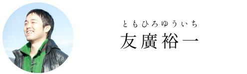 tomohiroyuuichi