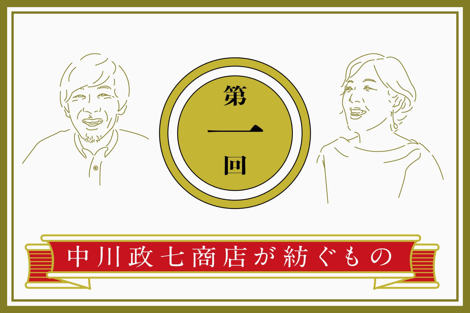 中川政七商店が紡ぐもの<br>第1回