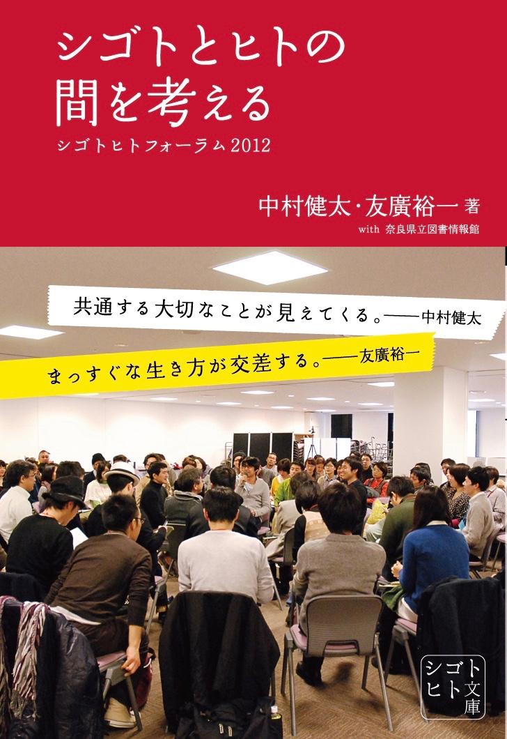 シゴトヒト文庫第1弾 シゴトとヒトの間を考える シゴトヒトフォーラム2012