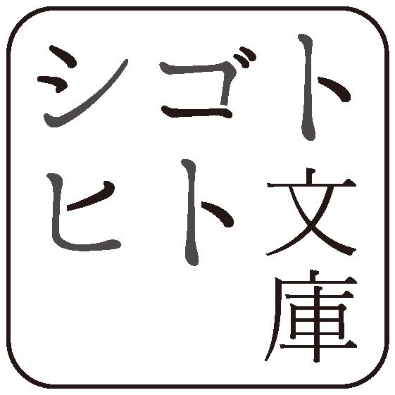 シゴトヒト文庫