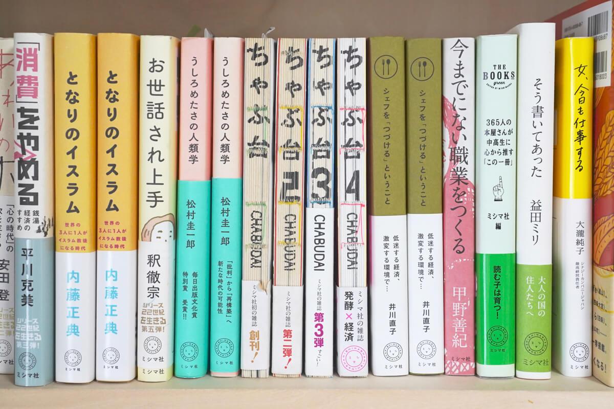 """""""おもしろさ""""を届けたい原点回帰の出版社ミシマ社の生命線"""