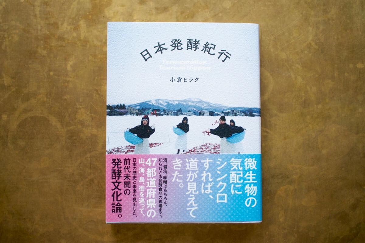日本発酵ナイト