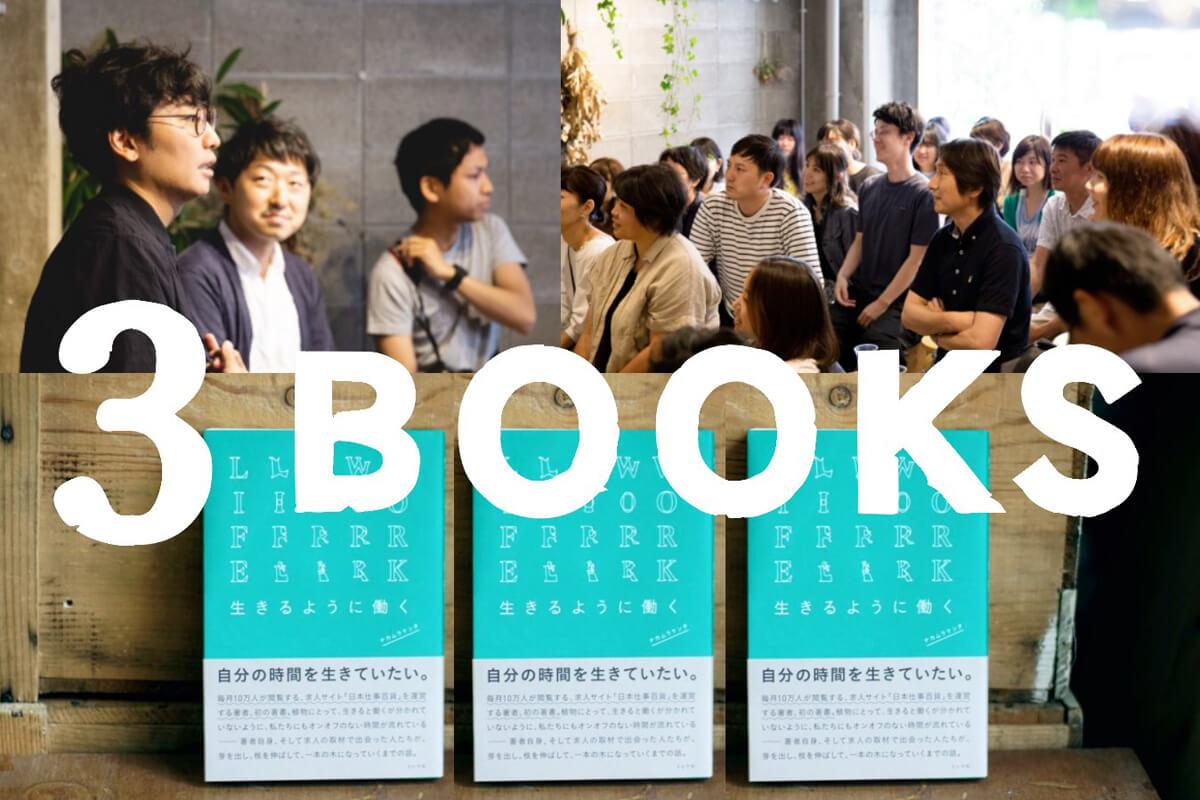 しごとバー京都×恵文社『3BOOKSをはじめよう』