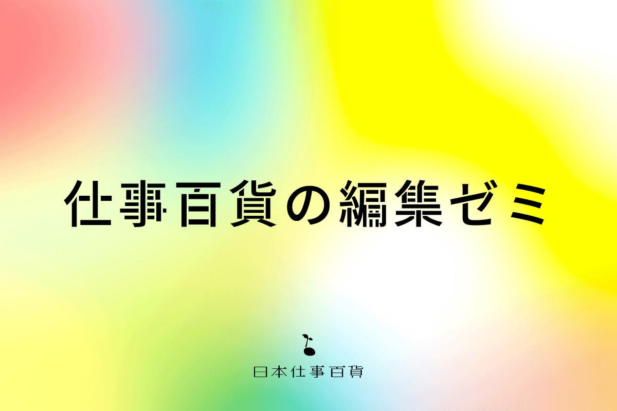 仕事百貨の編集ゼミ