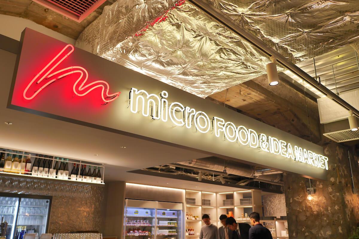 microなアイデアを社会に実装していく好奇心まじわるレストラン