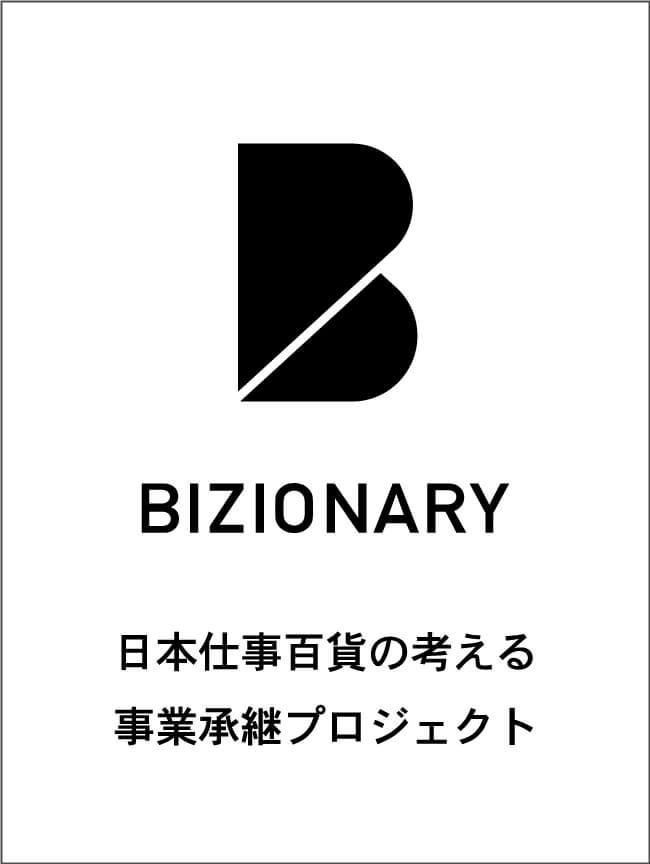 BIZIONARY
