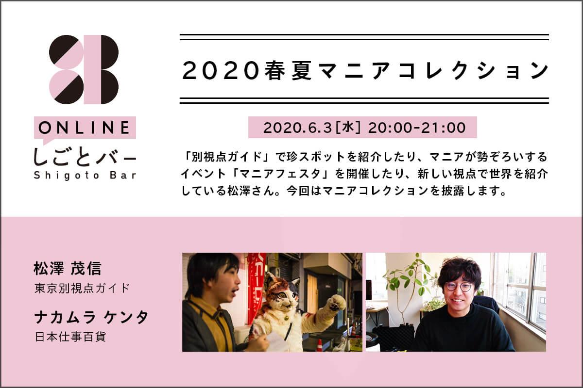 2020春夏マニアコレクション