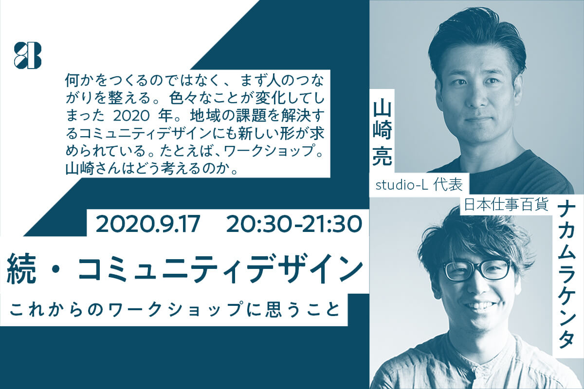 続・コミュニティデザイン