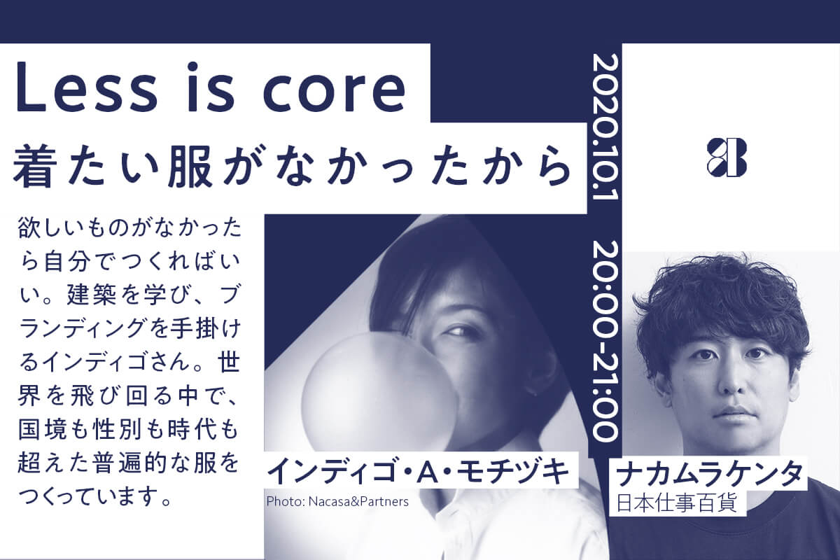 Less is core