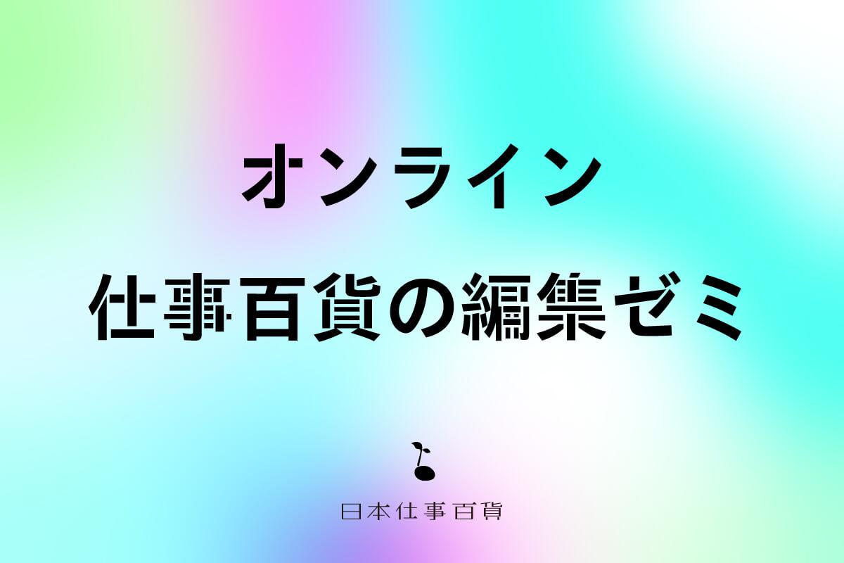 オンライン仕事百貨の編集ゼミ