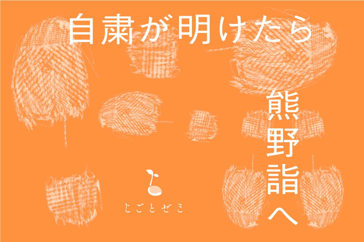 自粛が明けたら熊野詣へ
