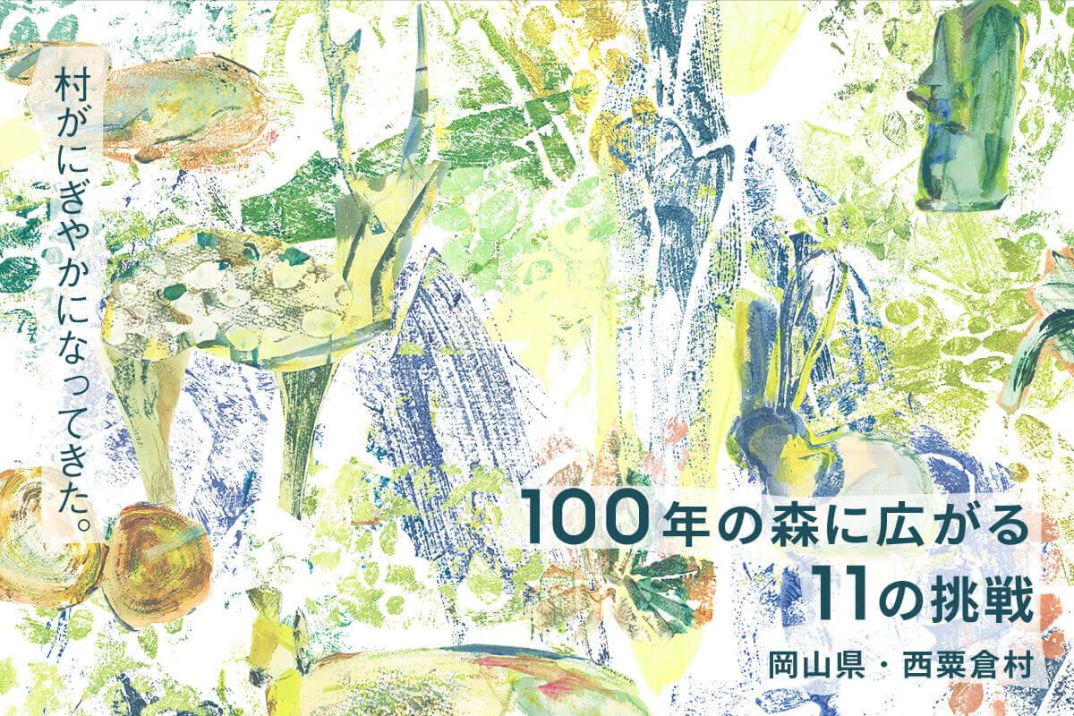 100年の森に広がる11の挑戦