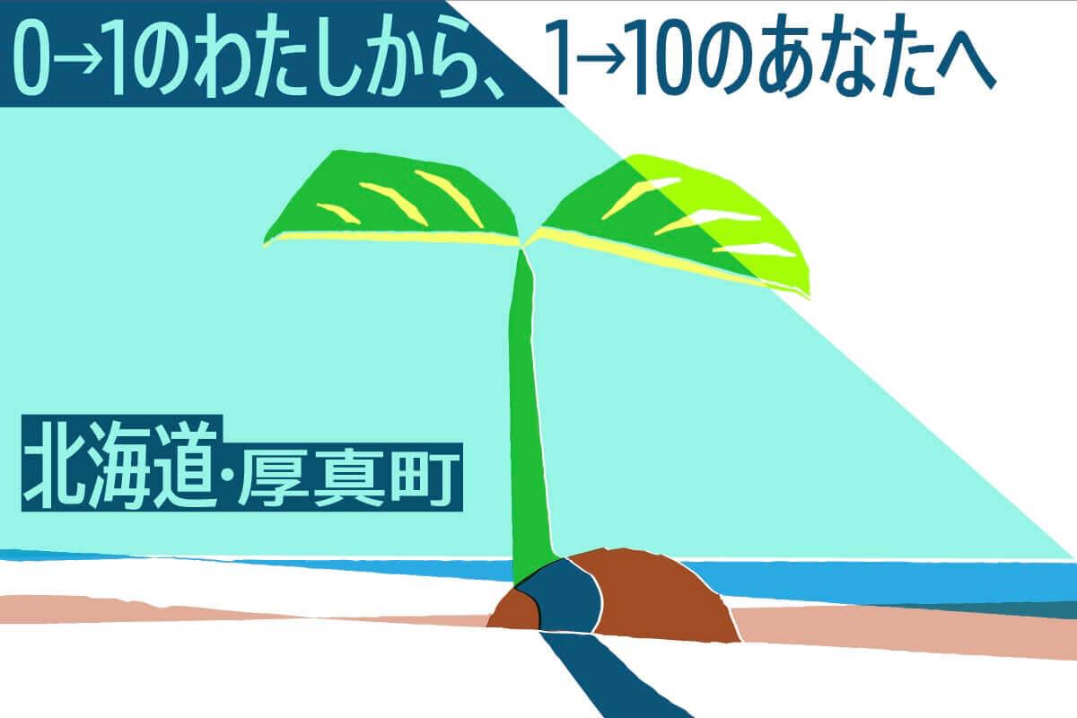 0→1のわたしから 1→10のあなたへ