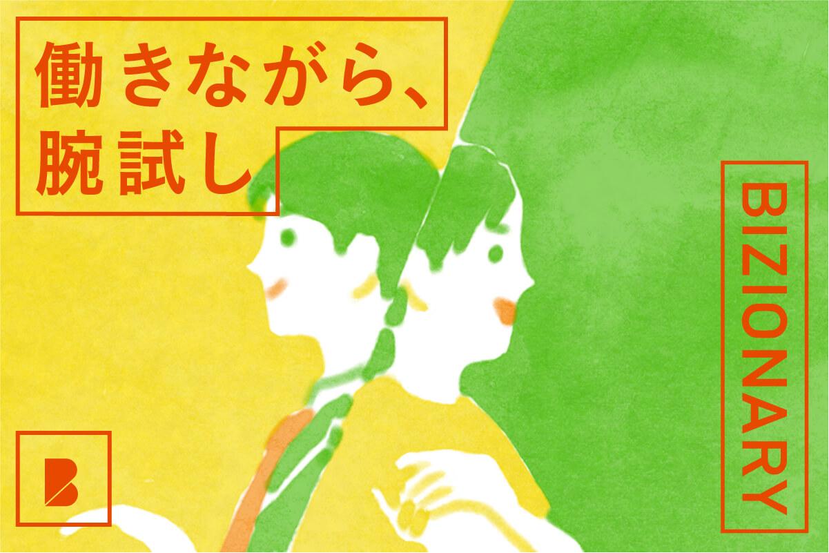 日本仕事百貨の新しい採用の形  BIZIONARY