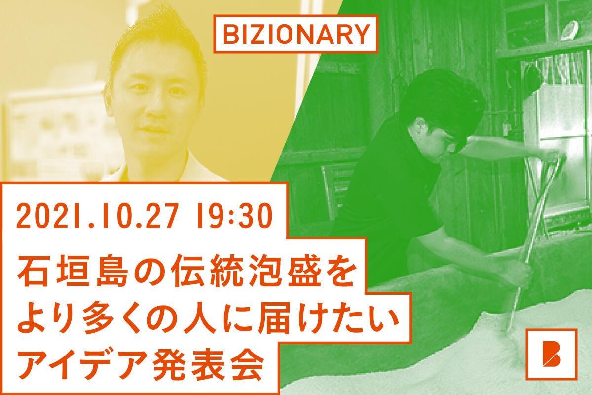 石垣島の伝統泡盛を より多くの人に届けたい まだ見ぬアイデア発表会